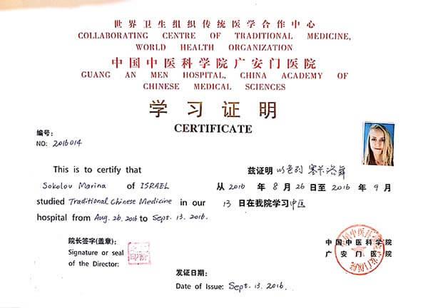 תעודת סיום התמחות בית חולים גואן אן מן ביג'ין
